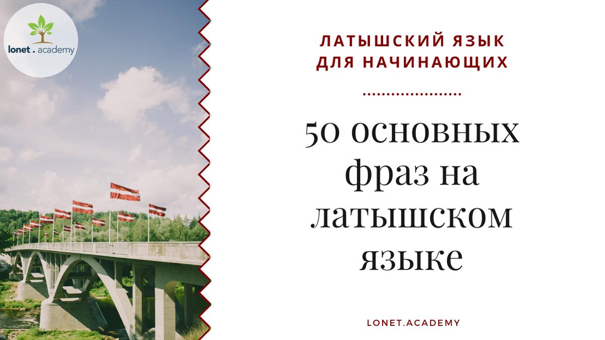 Латышский язык для начинающих. 50 полезных слов и выражений.