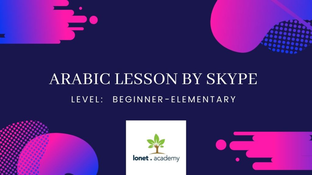 Arabic language lesson online. Arabic for the beginners. Learn Arabic online with private native Arabic tutors by Skype.