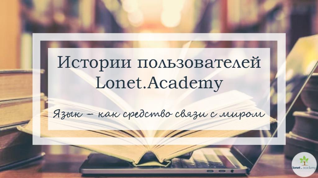 Учить иностранные языки с репетитором от Lonet.Academy Учить испанский онлайн - легко и увлекательно.