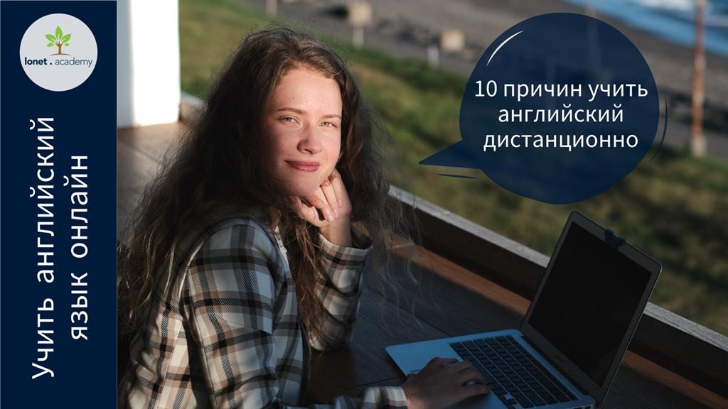 10 причин учить английский дистанционно. Репетиторы по английскому онлайн.