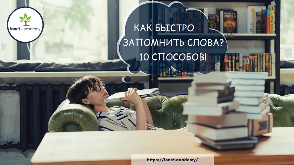 10 способов как быстро запомнить слова.